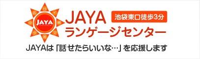 banner_jaya
