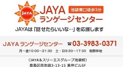 banner_jaya02