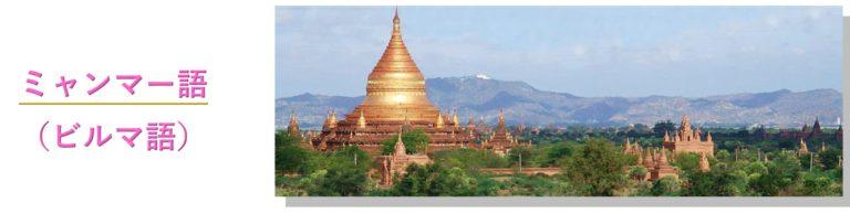 ミャンマー語TOP